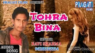 Tohra Bina Suna Ba Anganwa Ho Gawanwa Hamar Leja Raja Ji || Singer Ravi Sharma Songs || Pragati Film