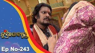 Nua Bohu | Full Ep 243 | 25th Apr 2018 | Odia Serial - TarangTv