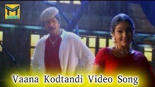 Vaana Kodtandi Video Song || Tappuchesi Pappukudu Movie || Mohan Babu, Srikanth