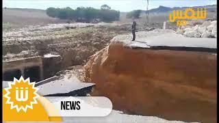 فيديو: انهيار جسر عين طنقة بتستور وتوقف السير على الطريق الوطنية عدد 5 بين الكاف وتونس عبر تستور