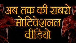 अब तक का सबसे मोटिवेशनल वीडियो   Best Motivational Video in Hindi by Him-eesh
