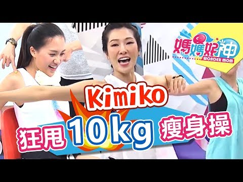 【Kimiko減脂操】燃燒吧脂肪!快速減重不是夢!?|超燃舞|美胸|減肥|瘦身操|媽媽好神