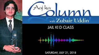 Aaj Ka Column   Jail Ki D Class