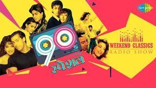 Weekend Classic Radio Show | 90s Special | 90s स्पेशल | Jaadu Teri Nazar | Pehla Pehla Pyar
