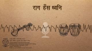 Rag Hans Dhwani / राग हँस ध्वनि
