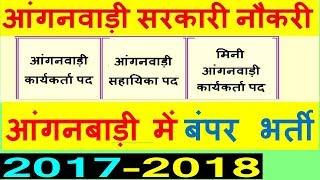 Anganwadi recruitment 2017-2018 |Latest anganwadi job 2017-2018| Anganwadi naukri