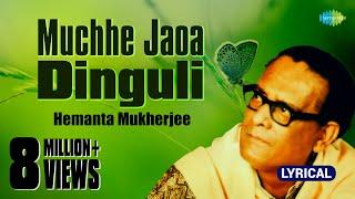 Muchhe Jaoa Dinguli Lyrical |মুছে যাওয়া দিনগুলি   | Hemanta Mukherjee