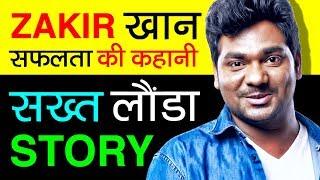 सख्त लौंडा 😆Zakir Khan (जाकिर खान) Biography in Hindi | Story | StandUp Comedy | Haq Se Single |AIB
