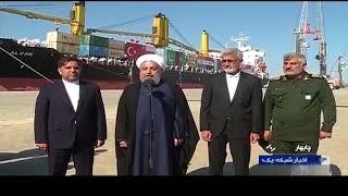 Iran Unveiled Shahid Beheshti Chabahar port, phase one بهره برداري از فاز نخست بندر بهشتي چابهار
