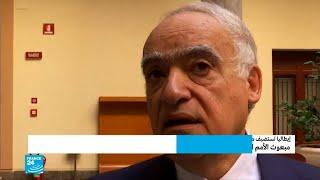 ما قاله المبعوث الدولي غسان سلامة عن الانتخابات في ليبيا