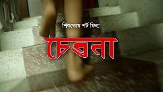 Chetona (shortfilm) ||  চেতনা (শর্ট ফিল্ম)