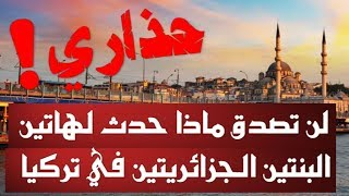 البنات الي هبلوهم المسلسلات التركية شوفو هذ الفيديو قبل فوات الأوان !
