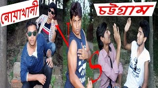 Noakhali vs Chittagong | Bangla funny video 2017 | By Friends World Return