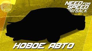 Need For Speed: Payback - БРОШЕННАЯ ТАЧКА В ГОРАХ! / Весь тюнинг и локация