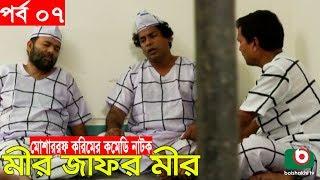 Bangla Comedy Natok | Mir Jafor Mir | Ep - 07 | Mosharrof Korim, AKM Hasan, Kochi Khondokar, Munira