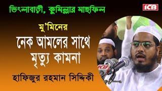 Bangla Waz |শিরক মুক্ত নেক আমল| Mowlana Hafizur Rahman Siddiki |Nek AmolICB Digital| 2017