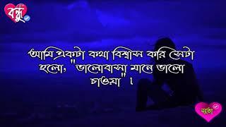 ভালোবাসার গল্প এটাই আমার শেষ চিঠি l Bangla Love Story l Bangla Sad Story l Bangla Valobashar Kosto
