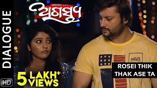 Rosei Thik Thak Ase Ta | Dialogue | Agastya | Odia Movie | HD | Anubhav | Jhilik