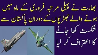 Indian Experts Revealed Pakistan Air Force is Better than Indian Air force | Pakistan News Today