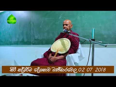 Xxx Mp4 391 පරම සත්යය Parama Sathya 2018 07 02 Bandarawela 3gp Sex