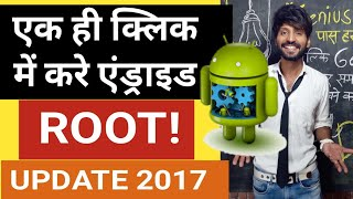 Update software 2017- One click Root for Android!