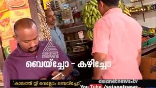 Kannur Native Language | Kerala School Kalolsavam 2017