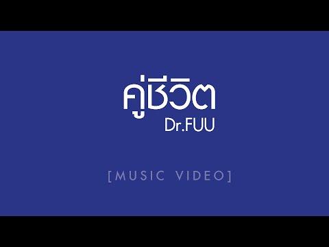 คู่ชีวิต - Dr.Fuu [Official MV]