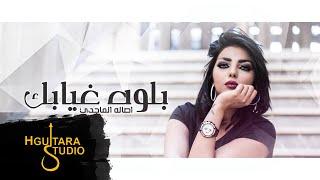 Assala Al Majidi – Blwa Ghyabk (Exclusive) |اصاله الماجدي  -  بلوه غيابك (حصريا) |2018