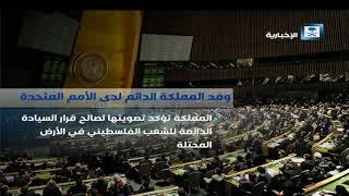 وفد المملكة الدائم لدى الأمم المتحدة: المملكة تدعو دول العالم لدعم القرار والتصويت لصالحه