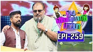 Odi Vilayadu Pappa 5 | Epi 259 | Dance show - Best Performer | 26/09/2017 | Kalaignar Tv