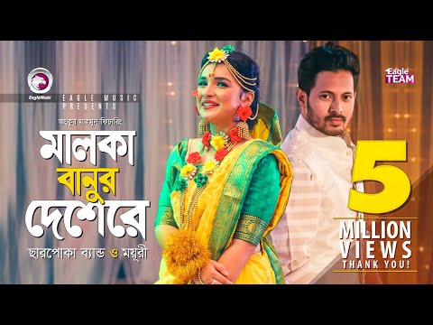 Xxx Mp4 Malka Banur Deshere Charpoka Band Moyuri Biyer Gaan Bangla New Song 2018 Official Video 3gp Sex