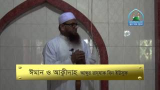 Iman O Aqidah by Amanullah Madani