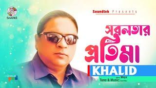 Khalid - Sorolatar Protima | Meye | Soundtek