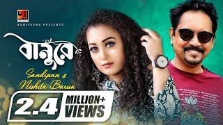 Banu Re By Sandipan & Nishita Barua | Album Chittagong Er Gaan | Official lyrical Video 2017