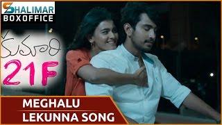 Kumari 21F Meghalu Lekunna Video Song || Raj Tarun & Hebah Patel