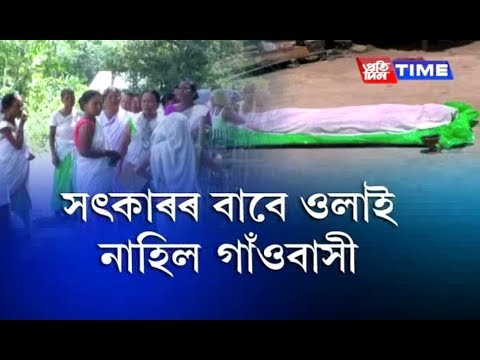 Xxx Mp4 Villagers Deny Last Rites As A Dead Body Lie Unattended For 20 Hours In Jorhat 3gp Sex