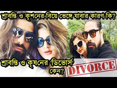 Xxx Mp4 শ্রাবন্তী কৃষণ ডিভোর্স শ্রাবন্তীর বিয়ে ভাঙ্গার কি কারণ Srabanti Chatterjee To Divorce Krishan Why 3gp Sex