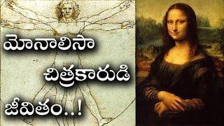 మోనాలిసా చిత్రకారుడి జీవితం కష్టాలు రహస్యాలు తెలిస్తే షాక్ అవ్వాల్సిందే ! | Da Vinci Life Story