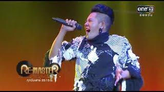 เพลง ดอกไม้ที่ทำตก : เก่ง ธชย | Highlight | Re-Master Thailand | 18 พ.ย. 2560 | one31