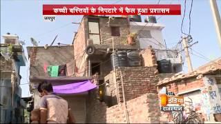 शहर को स्लम फ्री करने में रोड़ा बनी कच्ची बस्तियां प्रशासन  के प्रयास लगातार जारी | Jaipur News