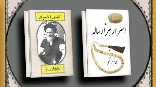 حسين مُهری ـ محمد امينی « کتاب ـ کشف اسرار ـ روح الله خمينی » ـ ايران ؛