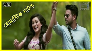 Bangla Romantic Natok 2016  লোনলি টাচ ft Nadiya,Siam