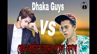 Bengali in Pohela Boisakh.    prottoy heron    Durjoy Ahammed saney    Saymon sohel    Dhaka guys   