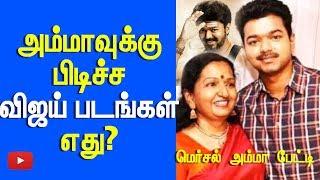 Thalapathy Mom's Top 3 Vijay Movies - Shoba Chandrasekar about her Mersal Son Vijay | Cine Flick