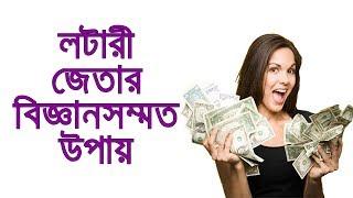 লটারী জেতার ৫টি বিজ্ঞানসম্মত উপায় (১০০% পরীক্ষিত পদ্ধতি) Bangla Motivational Video