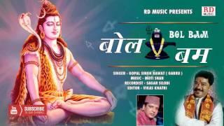 BOL BAM | New Latest Garhwali Devotional song 2016 | Gopal Singh Rawat ( Gabru ) | Moti Shah
