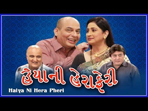 Haiya Ni Hera Pheri - Best Family Gujarati Natak Full 2016 - Dilip Darbar, Muni Jha
