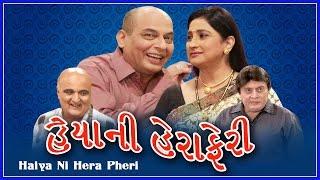 Haiya Ni Hera Pheri - Best Gujarati Comedy Natak Full 2017 - Dilip Darbar, Muni Jha