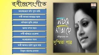 Susmita Patra | Rabindra Sangeet  Album - Nayane Sajaye