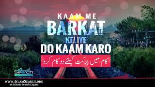 Kaam me Barkat keliye 2 Kaam Karo || IslamSearch